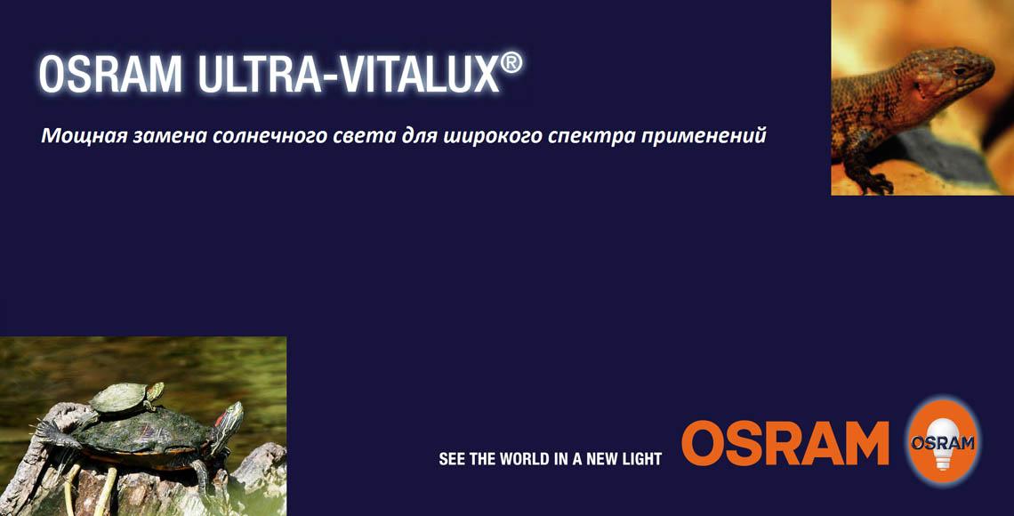 ULTRA-VITALUX